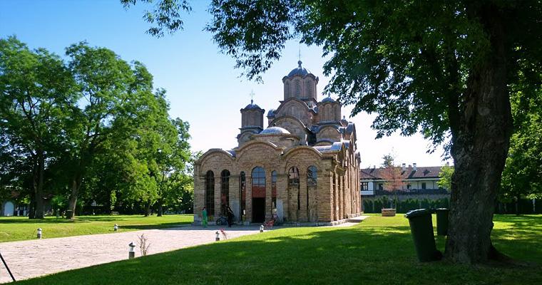 Грачаница, всемирное наследие ЮНЕСКО, Сербия
