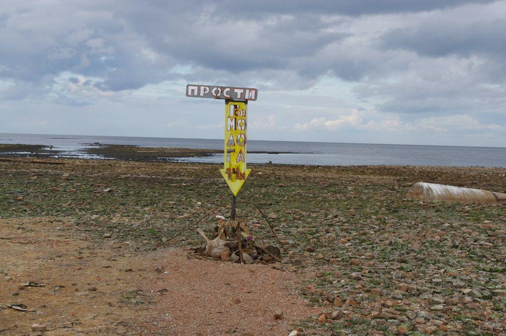Памятник затопленному городу