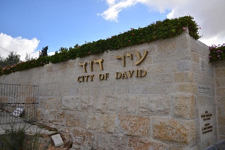 «Ир Давид» (Город Давида), написанные древнееврейскими буквами